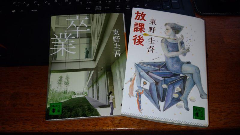 東野圭吾さんのデビュー作「放課後」を読んでみました!