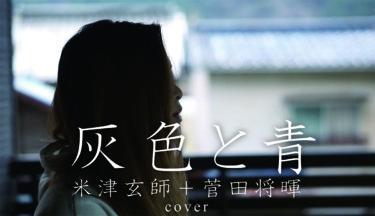 「灰色と青/米津玄師+菅田将暉」うたってみた!➠記事内リンクあり